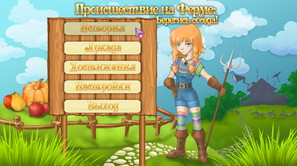 farm_screen5